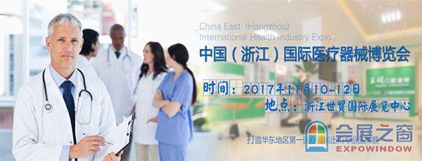 杭州'一带一路'医疗器械展