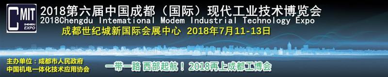 诚邀参加—2018第六届成都国际现代工业技术博览会(介绍}