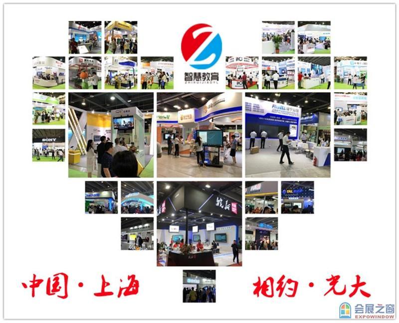 2019中国(上海)国际智慧教育及教育装备展示会