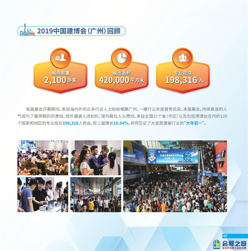 2020广州建博会_本届展会说明