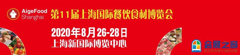 2020第11届上海国际餐饮食材博览会