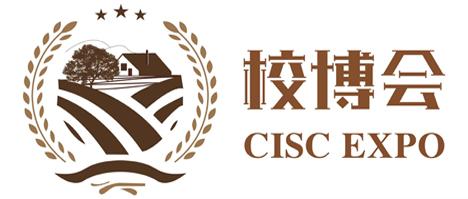 2020中国国际智慧校园产业博览会