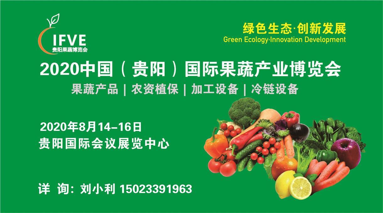 2020貴陽果蔬農資及植保設備展覽會