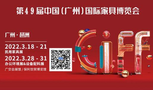 2022第49届中国(广州)国际家具博览会