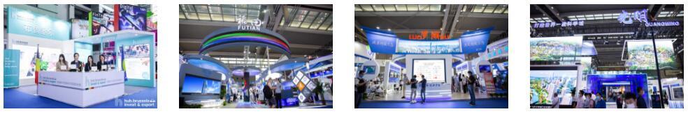 第二十三届中国国际高新技术成果交易会